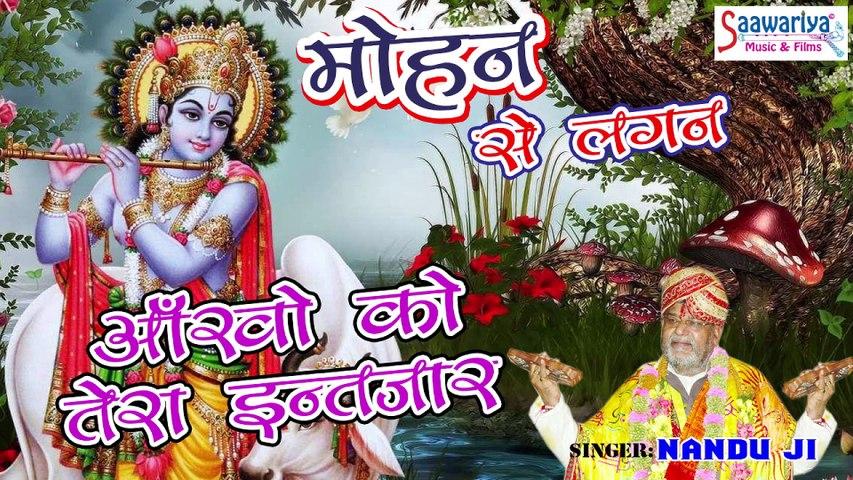 Aakho Ko Tera Interjar !! latest Krishna Bhajan || Nandu Ji || Saawariya Music || A2Z Music