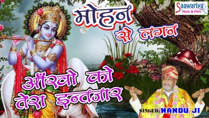 Aakho Ko Tera Interjar !! latest Krishna Bhajan    Nandu Ji    Saawariya Music    A2Z Music