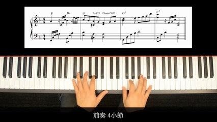 陳俊宇_ 教會司琴的24個練習 愛的真諦  鋼琴伴奏 (詩歌篇)