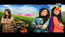 Haya Ke Daman Mein Eds 77 Promo    Hum TV Drama 14 July 2016