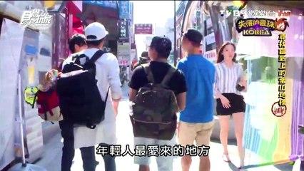 食尚玩家 20160714 失落的靈珠 韓日6