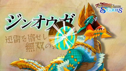 Monster Hunter Stories : Présentation du Zinogre