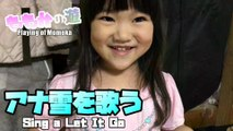 【Play】Momoka There Sing the Queen of Ana and snow(Frozen) アナ雪を歌うももか