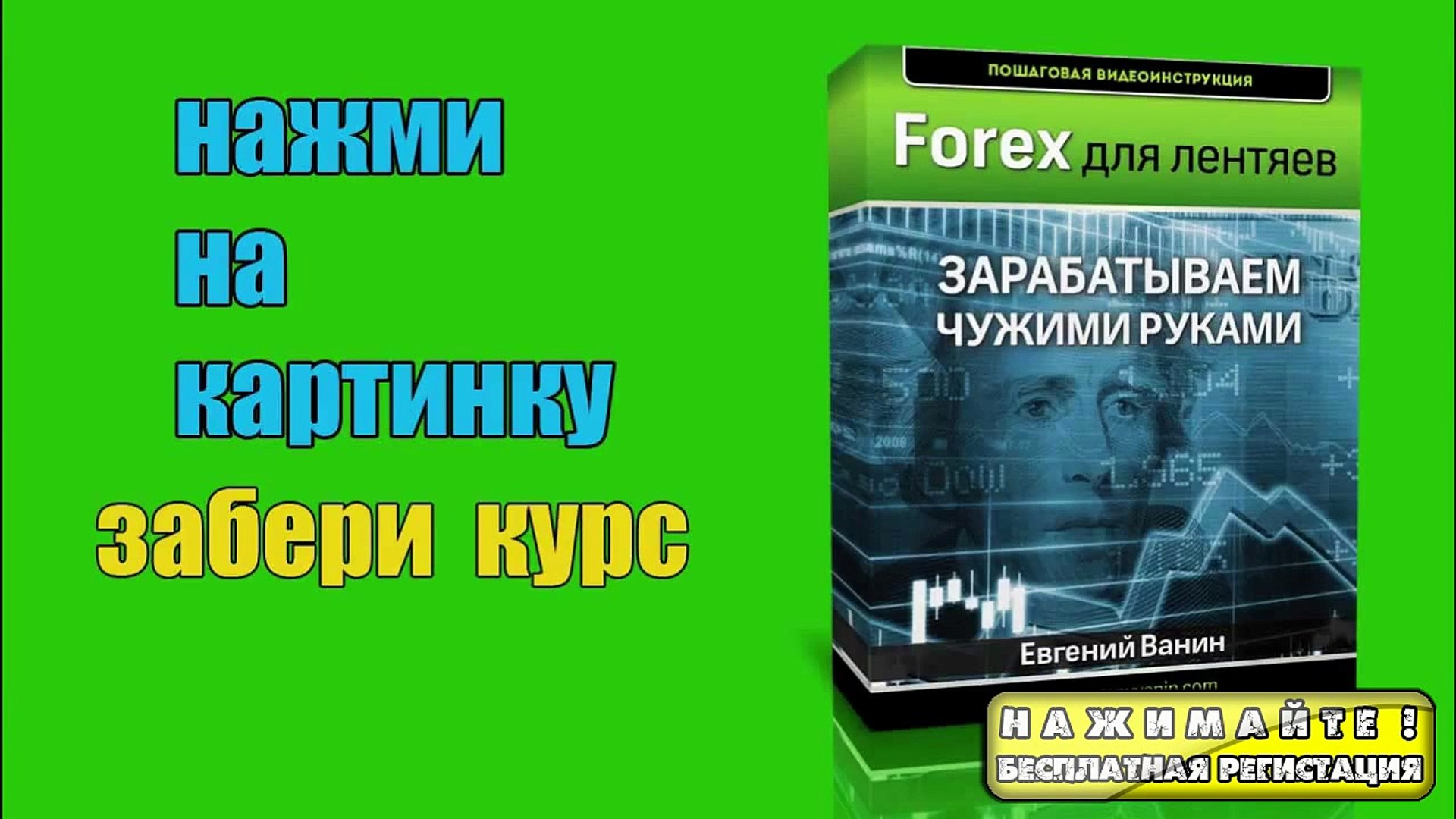 Заработок на форекс на полном автопилоте перекрестие на форекс