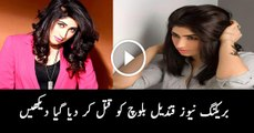 Qandeel Baloch killed by brother in Multan