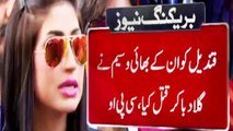 Qandeel Baloch killed by brother in Multan - Breaking News