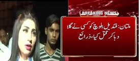 Breaking News today: Qandeel Baloch Murdered By Her Own Brother at Multan