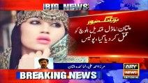 Breaking news  Model Qandeel Baloch shot dead in Multan