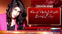 Qandeel Baloch was killed by her brother over honour in Multan