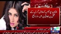 Qandeel Baloch Murder Killed by her Own Brother