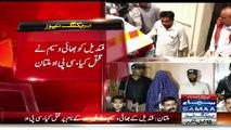 Qandeel Baloch Ko Qatal Karne Wala Waseem Giriftaar