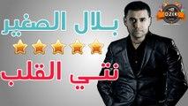 Bilal Sghir - Nti Galb | بلال الصغير - نتي القلب