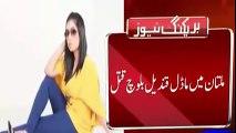 Qandeel Baloch's Parents Shocking Statement On Her Murder