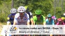 La minute maillot vert ŠKODA - Étape 15 (Bourg-en-Bresse / Culoz) - Tour de France 2016