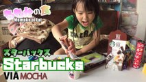 【Eat】Drinking MOCHA of Starbucks スタバのMOCHAを飲んでみる