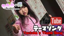 【Play】Momoka sing the YouTube theme song ももかがYouTubeテーマソングを歌ったら…