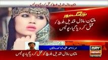 Pakistani Model Qandeel Baloch shot dead in Multan Breaking News