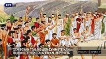 Η γέννηση της Δημοκρατίας στην Αρχαία Αθήνα ~ Μηχανή του Χρόνου (1ο μέρος)