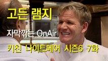 고든 램지 키친 나이트메어 시즌6 07화 한글 자막 Kitchen Nightmares US Season 6 EP 07 HD