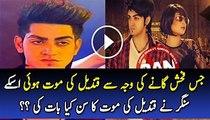 SHOCKING: Remarks of ARYAN KHAN Singer With Qandeel Baloch(VIDEO)