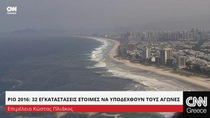 Ρίο  2016. 32 εγκαταστάσεις έτοιμες να υποδεχθούν τους αγώνες