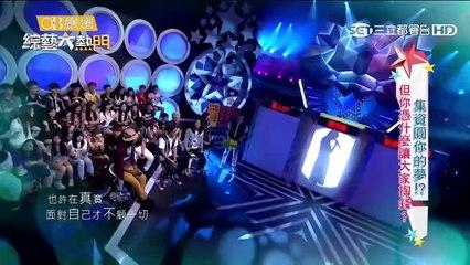 綜藝大熱門 20160719 集資圓你的夢?! 但你憑什麼讓大家掏錢?