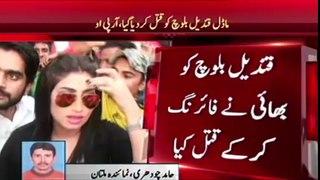 Famous Pakistani Model Qandeel baloch ka Qatal kr dia gya he,express news,92 news