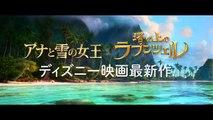 Vaiana rencontre l'océan dans une seconde bande-annonce