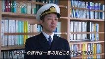 世界の船旅 「豪華フェリ-でゆく 名古屋~仙台~北海道の旅」