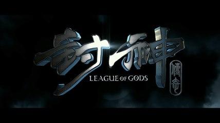League Of Gods 封神传奇 - Official Trailer