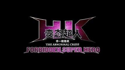 HK Forbidden Superhero 2: The Abnormal Crisis - Official Trailer