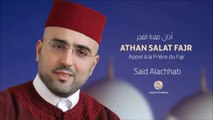 Said Alachhab - Athan Salat Fajr - Appel à la Prière du Fajr