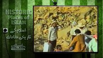Gaar-e-Hira-Cave-of-Hira--Historic-Places-of-Islam--IslamSearchorg