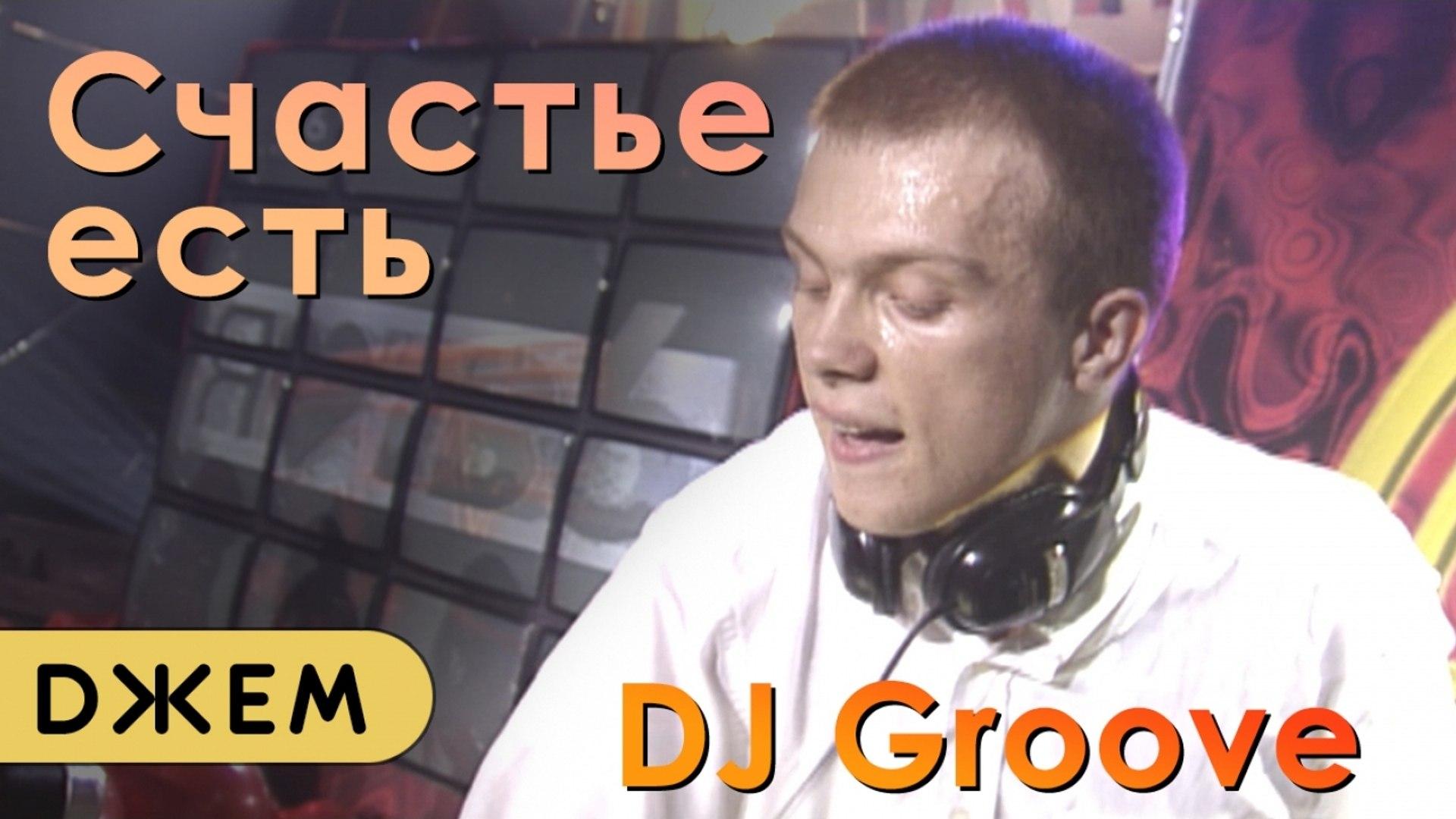 DJ Groove - Счастье есть