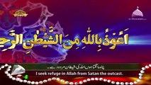 Surah Rahman - Qari Syed Sadaqat Ali - English Translation - HD