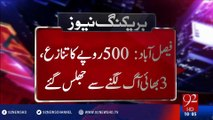 Dispute on 500 rupees,  three brothers were scorched by fire - 22-08-2016 - 92NewsHD