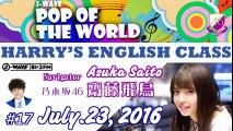 160723 #17 HARRY'S ENGLISH CLASS【齋藤飛鳥】
