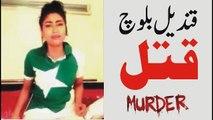 Qandeel Baloch Qatal Kis Ne Kiya