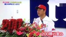 【広島カープ】黒田博樹 200勝達成〜試合後の記者会見〜(2016.7
