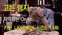 고든 램지 키친 나이트메어 시즌6 14화 한글자막 Kitchen Nightmares US Season 6 EP 14 HD