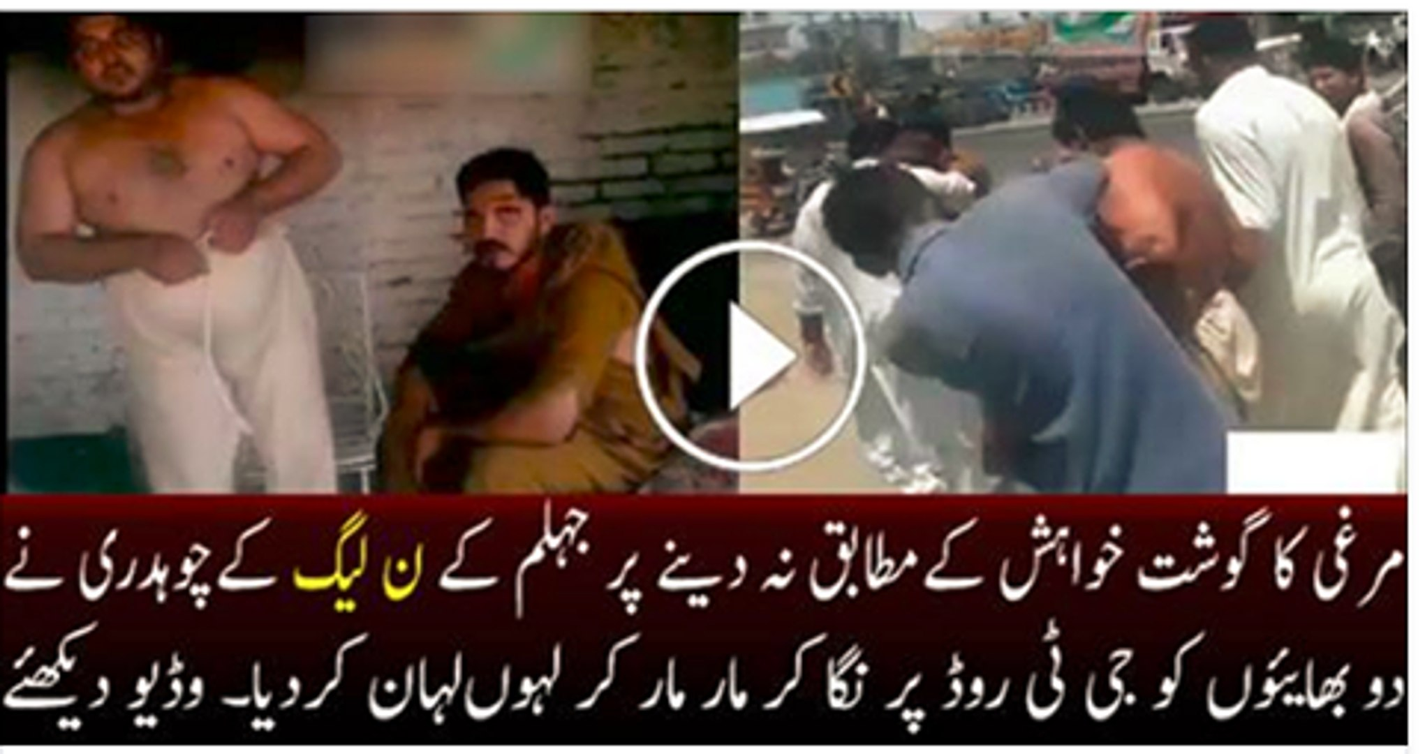 PMLN Goons Beeting Man In Jehlum