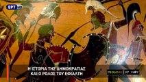 Η γέννηση της Δημοκρατίας στην Αρχαία Αθήνα ~ Μηχανή του Χρόνου (2ο μέρος)