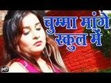 Chumma Mange School Mein || चुम्मा मांगे स्कुल में  || Bhojpuri Hot Songs