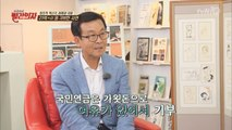 원혜영 의원, 21억+a 기부한 사연은?