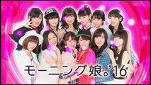 Hello! Project ひなフェス 2016 モーニング娘。'16 プレミアム-1