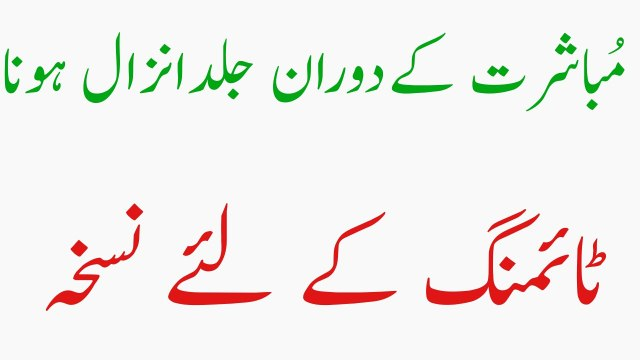Nafs Ka Size Kitny Inch Tk Bhar Sakta Hai _ Haqeeqat Kia Hai_
