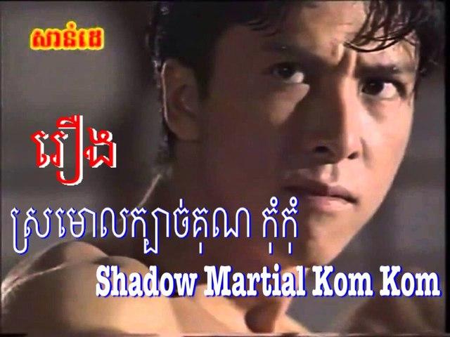 Sromoul kbach kun Komkom #06 ស្រមោលក្បាច់គុណ កុំកុំ #06 - CamboZenko   Godialy.com