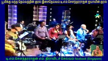 I DEDICATE THIS song to Singapore TMS MOHAN & by TMS FANS singapore
