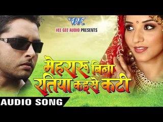 बहे झुरु -झुरु  Purva | Mehararu Bina  Raatiya Kaise Kati | Mohan Rathod, Anuradha | Bhojpuri Song