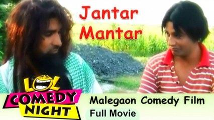 Jainya Ke Jantar Mantar | Full Movie | Hindi
